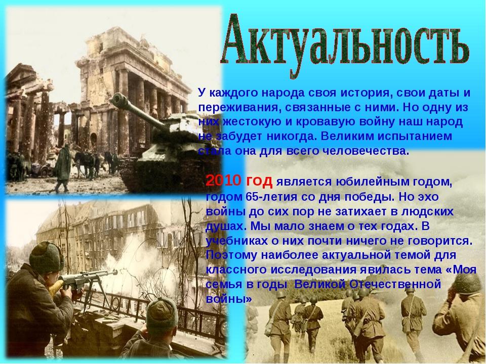 У каждого народа своя история, свои даты и переживания, связанные с ними. Но...