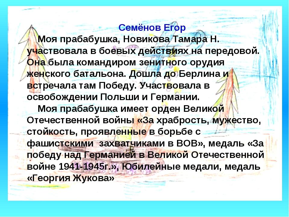 Семёнов Егор Моя прабабушка, Новикова Тамара Н. участвовала в боевых действия...