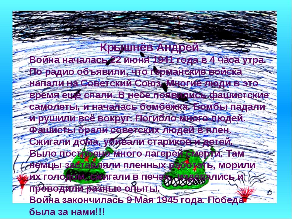 Крышнёв Андрей Война началась 22 июня 1941 года в 4 часа утра. По радио объяв...