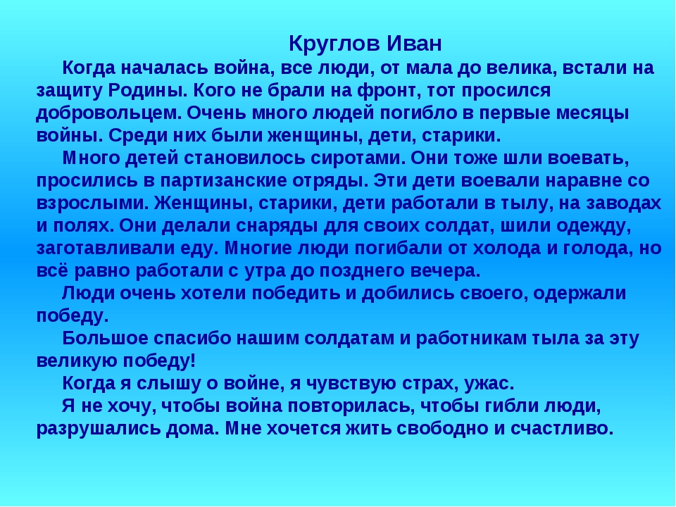 Круглов Иван Когда началась война, все люди, от мала до велика, встали на защ...