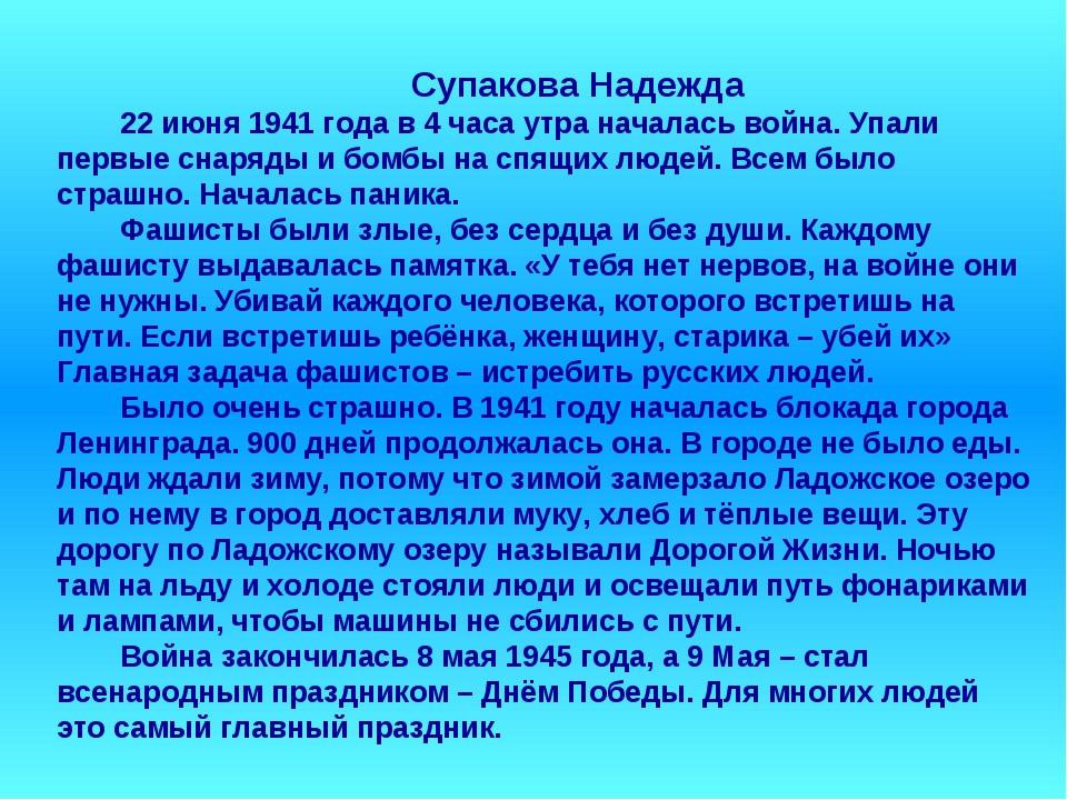 Супакова Надежда 22 июня 1941 года в 4 часа утра началась война. Упали первые...