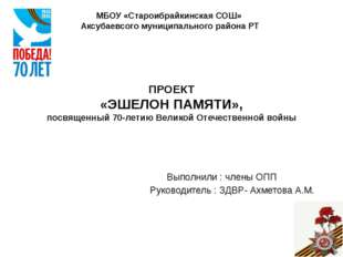 ПРОЕКТ «ЭШЕЛОН ПАМЯТИ», посвященный 70-летию Великой Отечественной войны Выпо