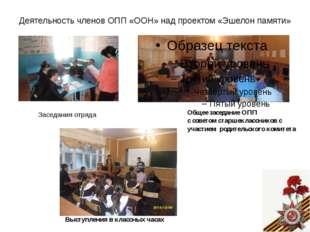 Деятельность членов ОПП «ООН» над проектом «Эшелон памяти» Выступления в клас