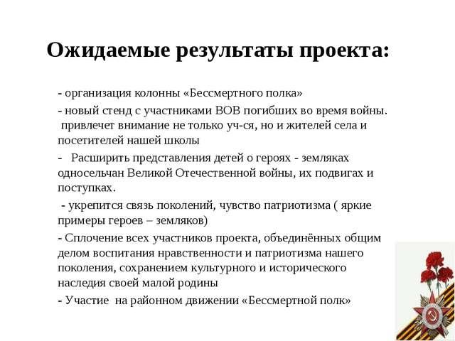 Ожидаемые результаты проекта: - организация колонны «Бессмертного полка» - но...