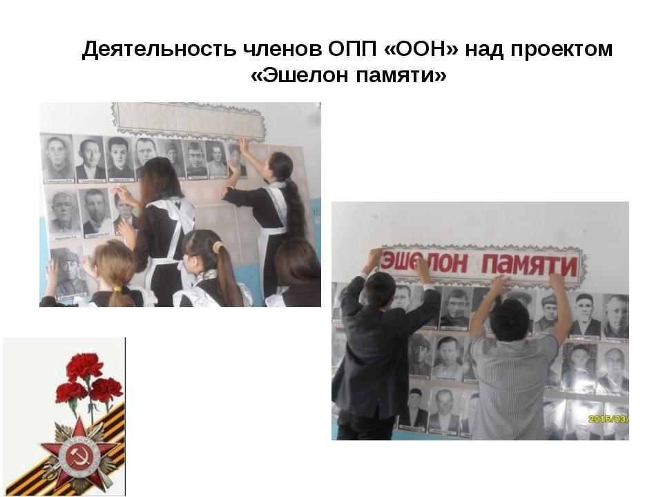 Деятельность членов ОПП «ООН» над проектом «Эшелон памяти»