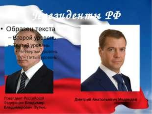 Президенты РФ Президент Российской Федерации Владимир Владимирович Путин. Дми