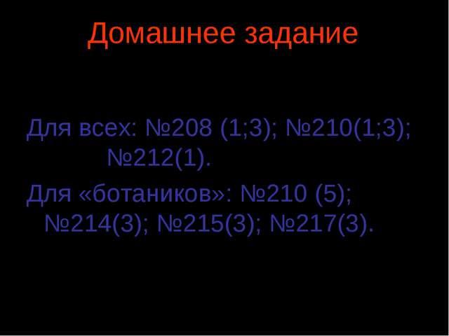 Домашнее задание Для всех: №208 (1;3); №210(1;3); №212(1). Для «ботаников»: №...