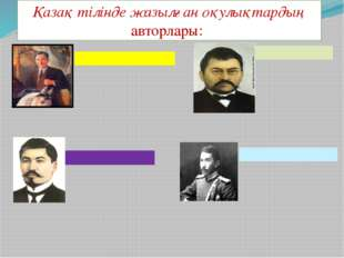 Қазақ тілінде жазылған оқулықтардың авторлары: