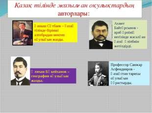 Қазақ тілінде жазылған оқулықтардың авторлары: Профессор Санжар Асфендияров -