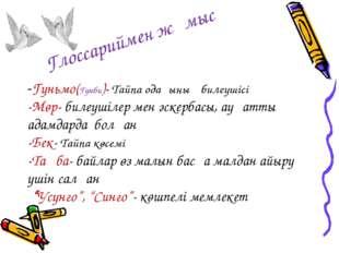 Глоссариймен жұмыс -Гуньмо(Гунби)- Тайпа одағының билеушісі -Мөр- билеушілер