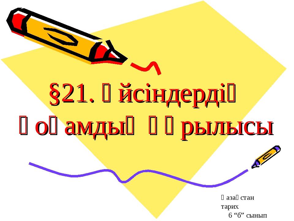 """§21. Үйсіндердің қоғамдық құрылысы Қазақстан тарих 6 """"б"""" сынып"""