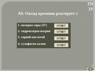 А9. Оксид кремния реагирует с ДА НЕТ НЕТ НЕТ ОТВЕТ ОТВЕТ ОТВЕТ ОТВЕТ ТМ ТР 1.
