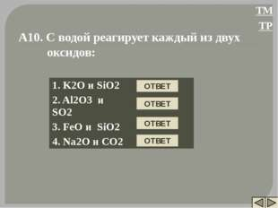 А10. С водой реагирует каждый из двух оксидов: ДА НЕТ ОТВЕТ ОТВЕТ НЕТ ОТВЕТ Н