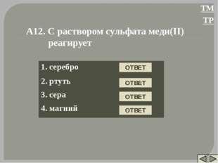 А12. С раствором сульфата меди(II) реагирует ДА ОТВЕТ НЕТ ОТВЕТ НЕТ ОТВЕТ НЕТ