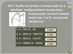 А13. Чтобы получить углекислый газ в приборе, изображённом на рисунке, исполь