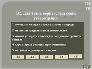 В2. Для этана верны следующие утверждения: 3 2 5 2 5 1 3 1 3 3 5 3 5 2 4 2 4