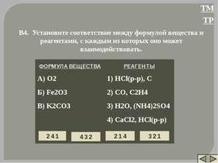 В4. Установите соответствие между формулой вещества и реагентами, с каждым из