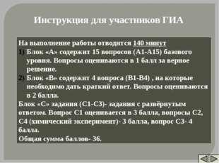 На выполнение работы отводится 140 минут Блок «А» содержит 15 вопросов (А1-А