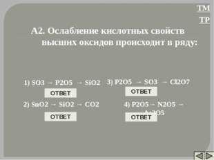 А2. Ослабление кислотных свойств высших оксидов происходит в ряду: 2) SnO2 →