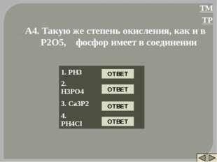 А4. Такую же степень окисления, как и в P2O5, фосфор имеет в соединении НЕТ О