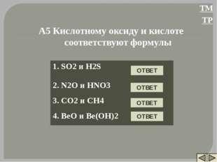А5 Кислотному оксиду и кислоте соответствуют формулы НЕТ ДА ОТВЕТ ОТВЕТ НЕТ О