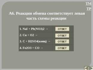 НЕТ А6. Реакции обмена соответствует левая часть схемы реакции НЕТ НЕТ ДА ОТВ