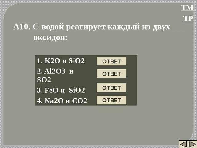 А10. С водой реагирует каждый из двух оксидов: ДА НЕТ ОТВЕТ ОТВЕТ НЕТ ОТВЕТ Н...