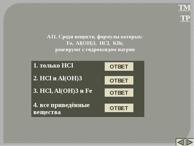 А11. Среди веществ, формулы которых: Fe, Al(OH)3, HCl, KBr, реагируют с гидро...