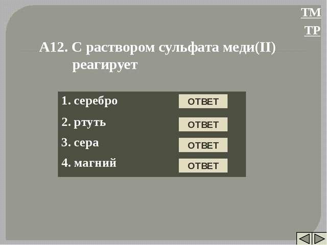 А12. С раствором сульфата меди(II) реагирует ДА ОТВЕТ НЕТ ОТВЕТ НЕТ ОТВЕТ НЕТ...