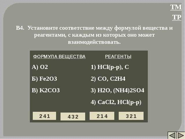 В4. Установите соответствие между формулой вещества и реагентами, с каждым из...
