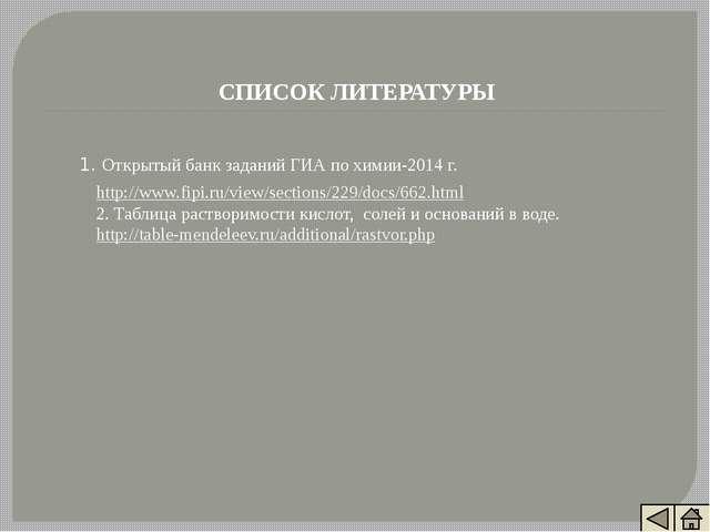 СПИСОК ЛИТЕРАТУРЫ 1. Открытый банк заданий ГИА по химии-2014 г. http://www.fi...