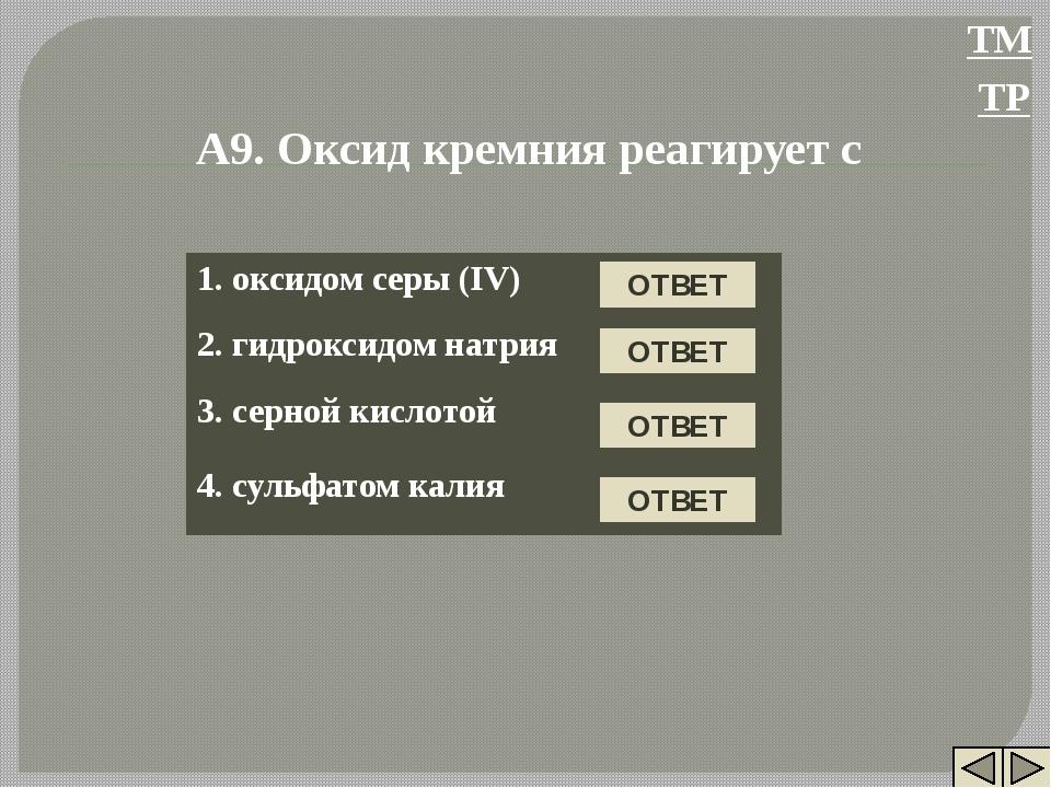 А9. Оксид кремния реагирует с ДА НЕТ НЕТ НЕТ ОТВЕТ ОТВЕТ ОТВЕТ ОТВЕТ ТМ ТР 1....