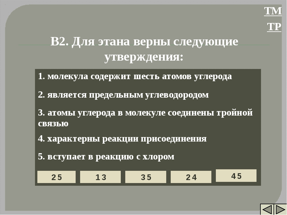 В2. Для этана верны следующие утверждения: 3 2 5 2 5 1 3 1 3 3 5 3 5 2 4 2 4...