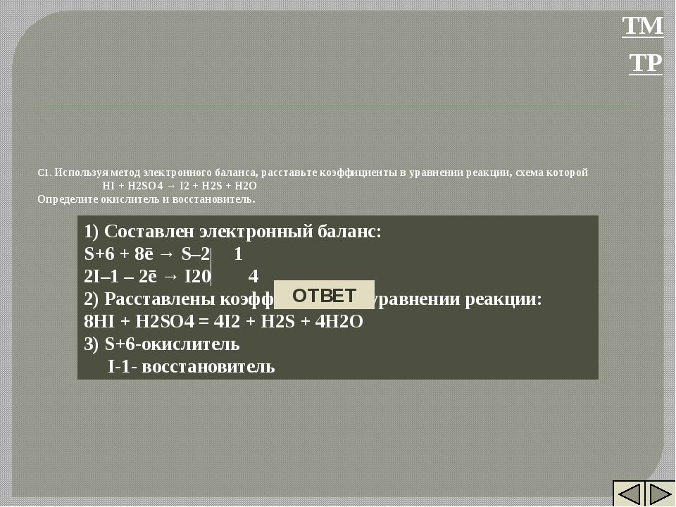 C1. Используя метод электронного баланса, расставьте коэффициенты в уравнении...
