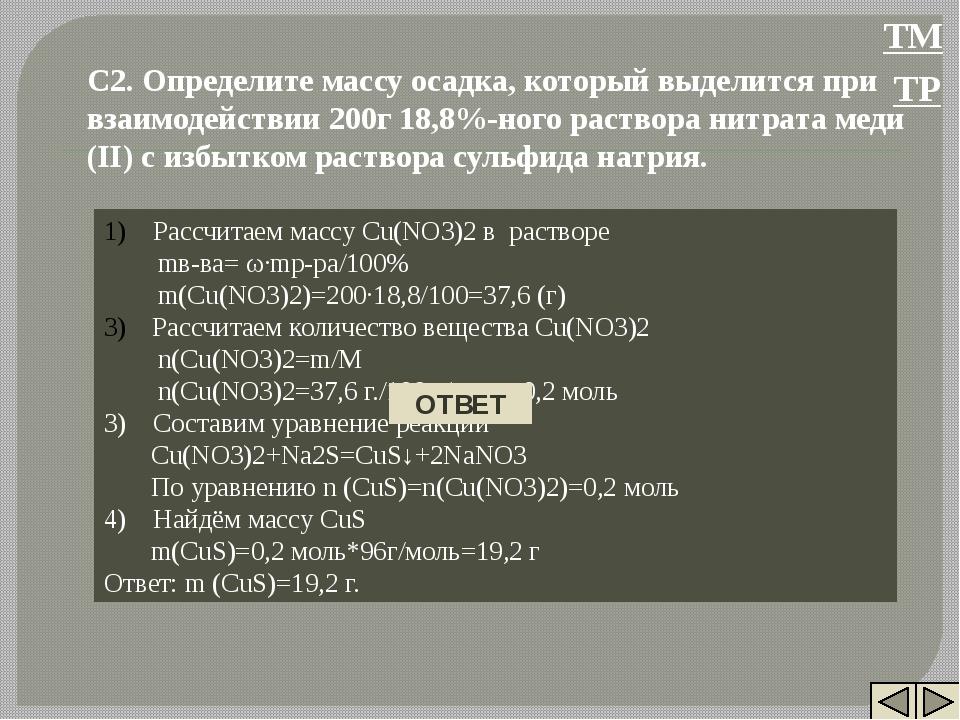 С2. Определите массу осадка, который выделится при взаимодействии 200г 18,8%-...