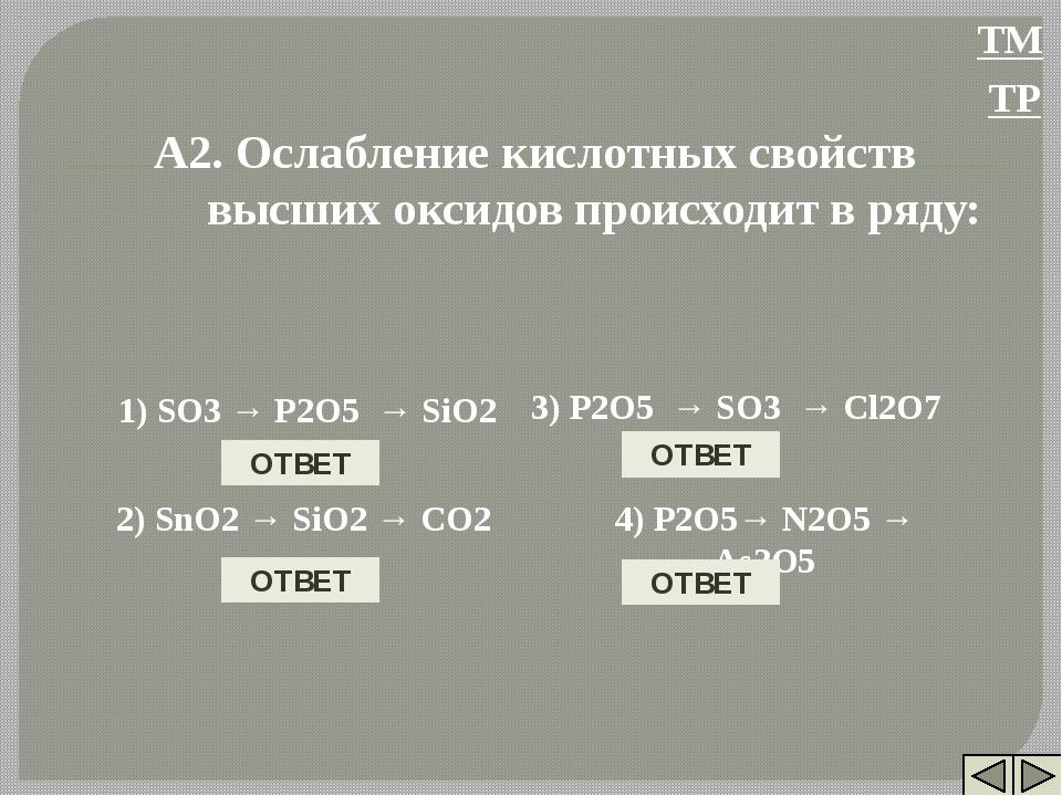 А2. Ослабление кислотных свойств высших оксидов происходит в ряду: 2) SnO2 →...