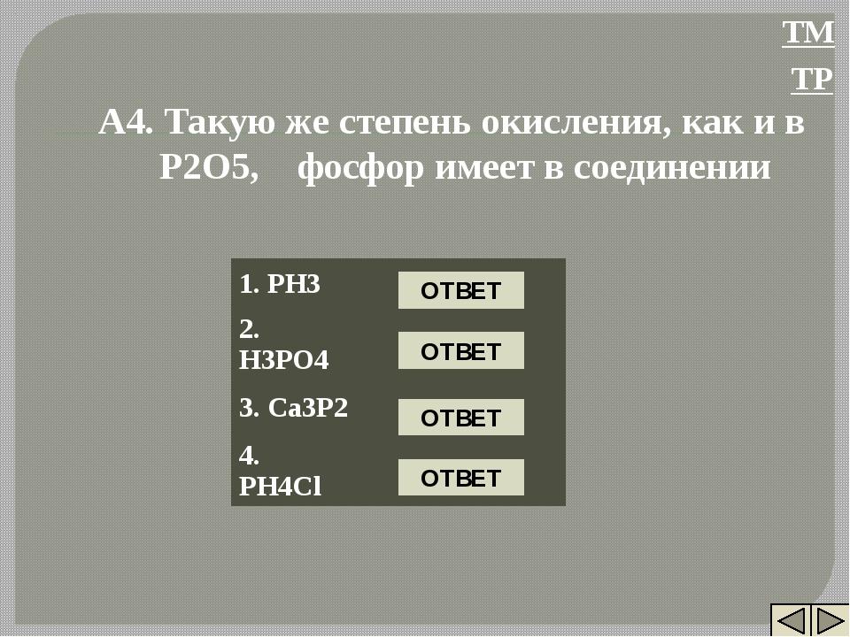 А4. Такую же степень окисления, как и в P2O5, фосфор имеет в соединении НЕТ О...