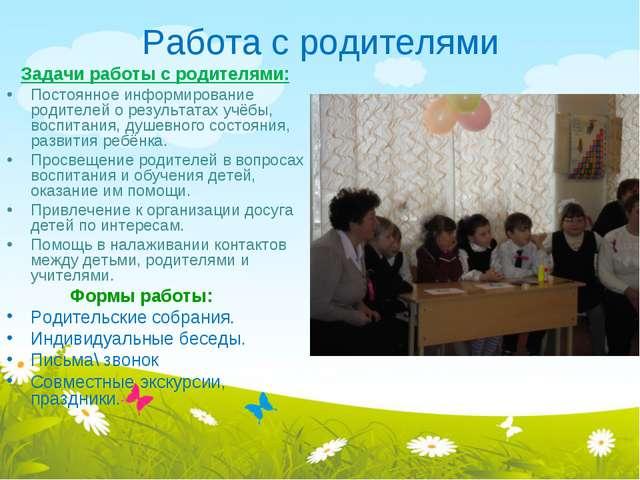 Работа с родителями Задачи работы с родителями: Постоянное информирование род...