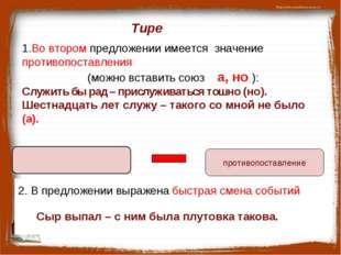 Тире 1.Во втором предложении имеется значение противопоставления (можно встав