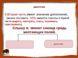 3.Вторая часть имеет значение дополнения, (можно поставить ЧТО; имеются глаго