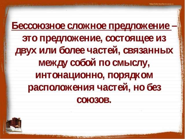 Бессоюзное сложное предложение – это предложение, состоящее из двух или боле...