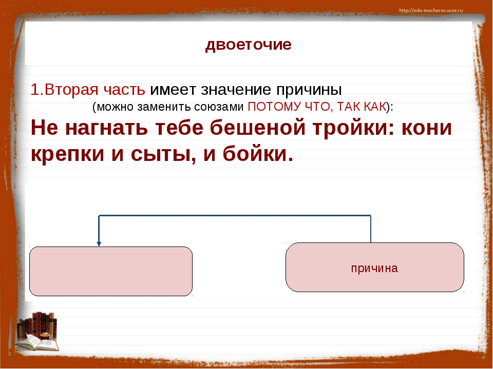 1.Вторая часть имеет значение причины (можно заменить союзами ПОТОМУ ЧТО, ТАК...