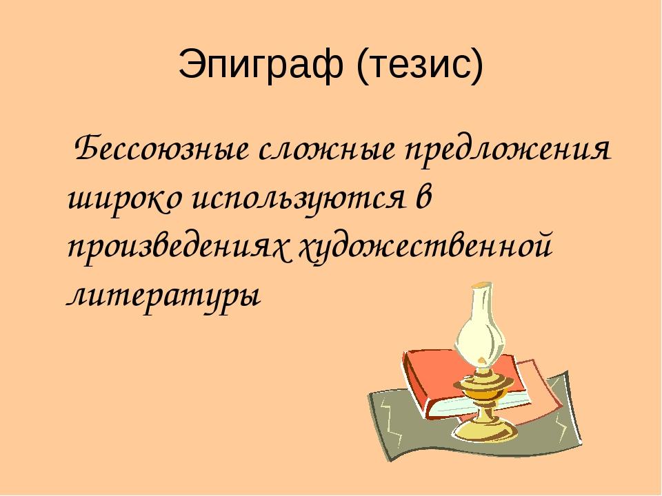 Эпиграф (тезис) Бессоюзные сложные предложения широко используются в произвед...