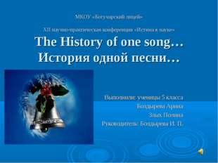 МКОУ «Богучарский лицей» ХII научно-практическая конференция «Истина в науке