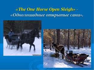«The One Horse Open Sleigh» - «Однолошадные открытые сани».