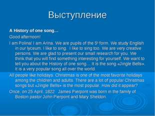Выступление A History of one song… Good afternoon! I am Polina! I am Arina. W
