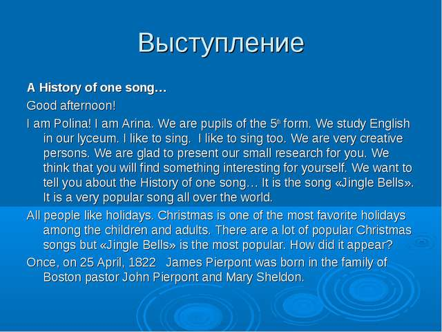 Выступление A History of one song… Good afternoon! I am Polina! I am Arina. W...