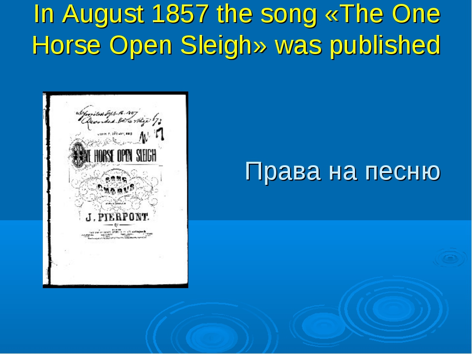 In August 1857 the song «The One Horse Open Sleigh» was published Права на пе...