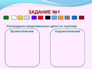 Распредели предложенные цвета по группам: Хроматические Ахроматические