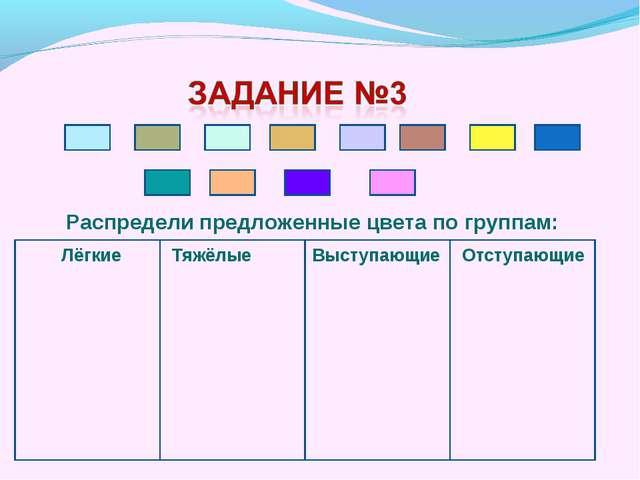 Распредели предложенные цвета по группам: Лёгкие Тяжёлые Выступающие Отступаю...